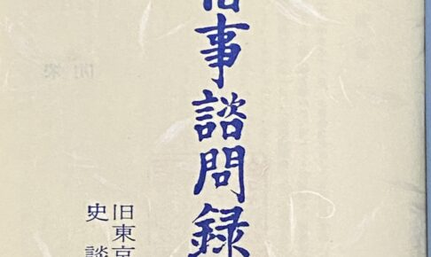 旧事諮問録 江戸幕府 bakuhu