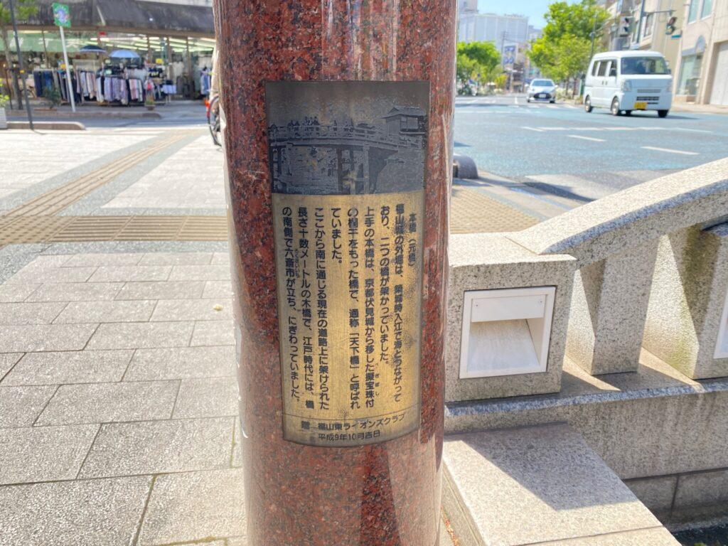 天下橋 tenkabashi fukuyama 説明