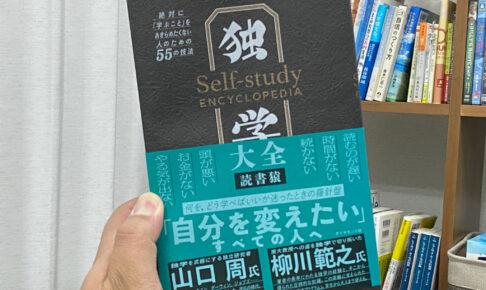 self study Encyclopedia 独学大全