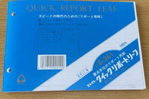 correct QUICK Report Leaf