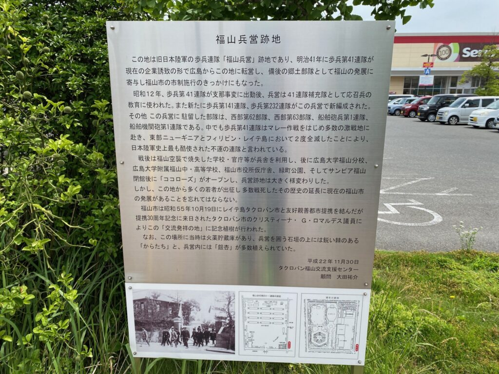 福山 兵営跡地 説明板