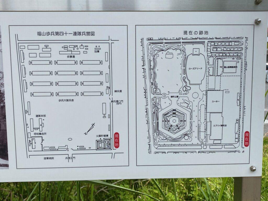 歩兵第四十一聯隊跡地 福山 説明板