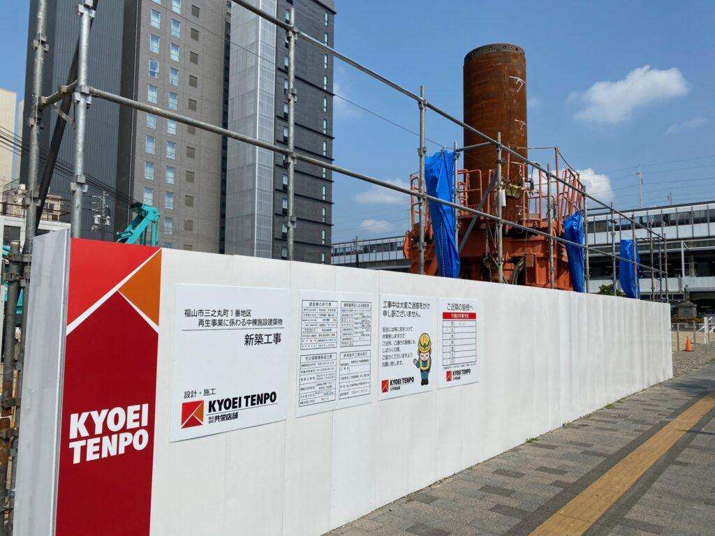 caspa 福山駅前 キャスパ跡地 工事 機械