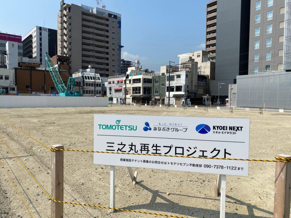 caspa 福山駅前 キャスパ跡地 工事 三之丸再生プロジェクト
