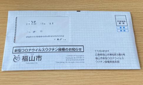 福山市 新型コロナ ワクチン接種
