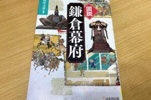 図説鎌倉幕府