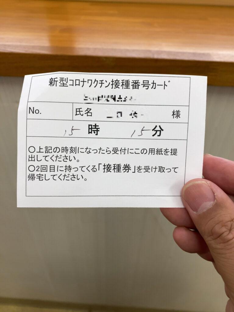 ワクチン接種番号カード covid19