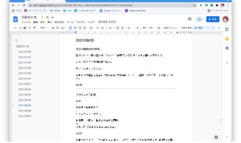 Googleドキュメント 日記