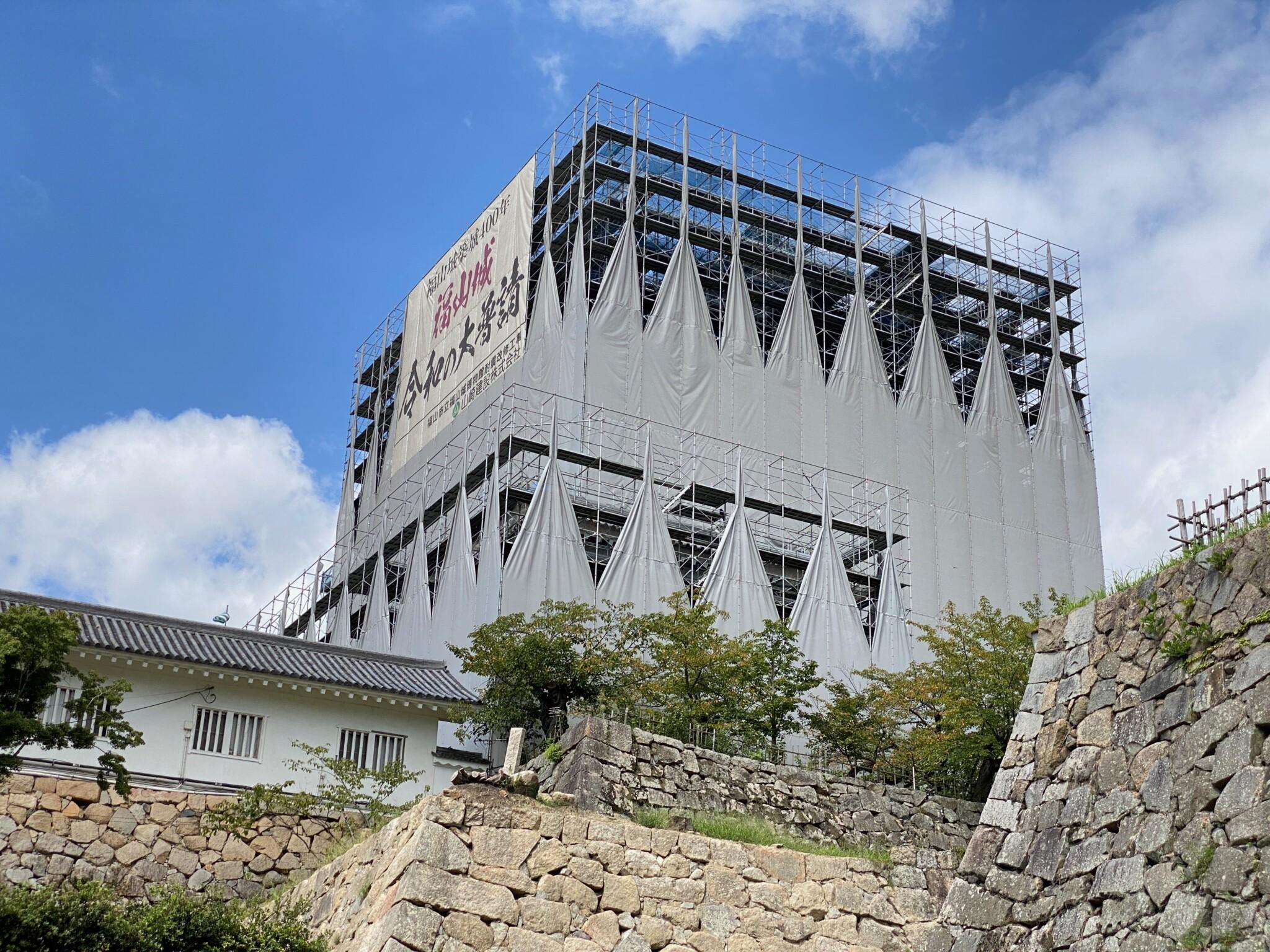 福山城 令和の大普請