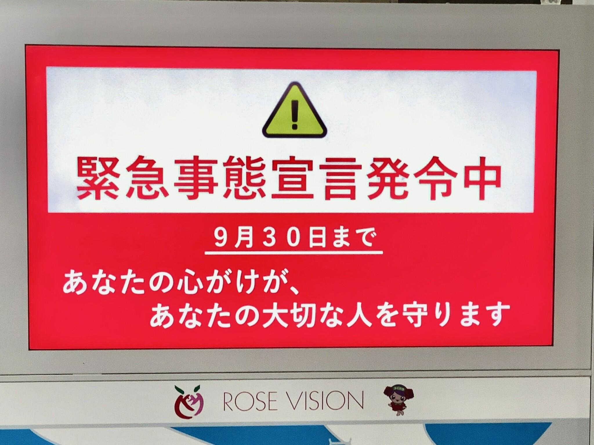 新型コロナ 広島県 緊急事態宣言